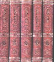 Likutei Halakhos - newly edited 8 volumes with many additions