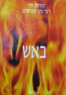 B'Eish Uvamayim - Biography of Reb Nosson