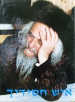 Ish Chasidecha - Biography of Rabbi Levi Yitzchak Bender