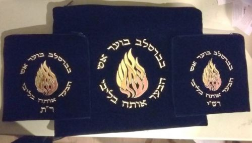 Set of Three- Talis and Tefilin Bags - BeBreslov Boeres Eish