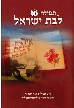 Tefilos Lebas Yisroel-selected tefilos for women
