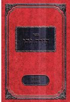 Toras Nosson - Tanach- three volumes