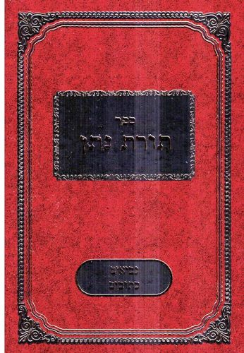 Toras Nosson- Tanach - three volumes