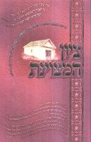 Tzion Hametzuyenes - new revised edition