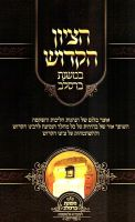 Mishnas Breslov Hatzion Hakadosh - new and revised hardcover
