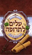 Alim Litrufah- Yiddish volume1