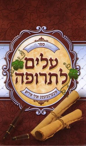 Alim Litrufah-Yiddish volume 1