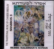 Asader Liseudasa -  CD Shabbos Morning Nigunim