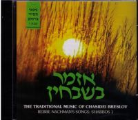Azamer Bishvachin -  CD Friday Night Nigunim