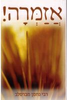Azamra / Ayeh - 2 Hebrew pamphlets in one