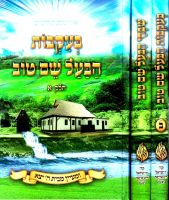 HaBaal Shem Tov -three volumes