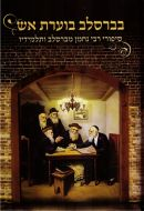 BeBreslov Boeres Eish - stories