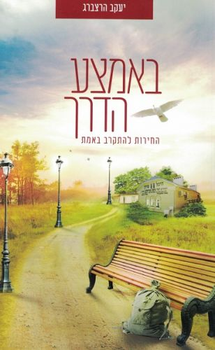 Be'emtza Haderech - Guide for Baalei Teshuva