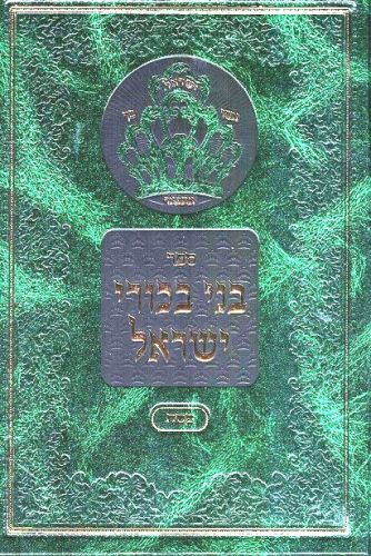 B'ni Bechori Yisrael two volumes Pesach