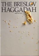 English Breslov Hagada