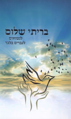 Brisi Shalom- for married men
