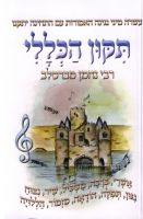 Rabbi Nachman's Tikun -  Hebrew Version