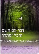 Daber Im Hashem-Greeting Card