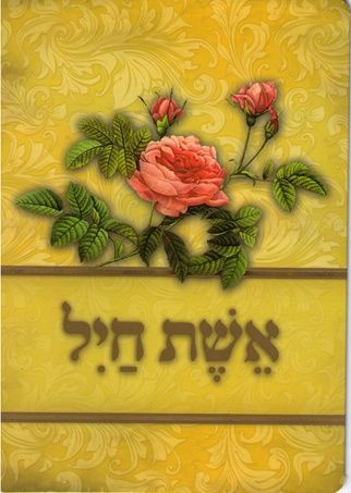Aishes Chayil-Greeting Card