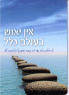 Ein Shum Yiush-Greeting Card
