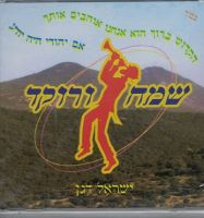 CD - Samach Veroked - Yisrael Dagan