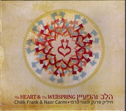 The Heart & The Wellspring -  CD