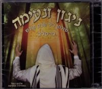 Nigun U'Neima - CD Yitzchak Shapiro