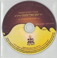 CD  Purim 5771 - Rabbi Y.M. Schechter - Yiddish