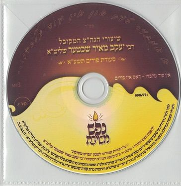 CD Rabbi Y.M. Schechter - Purim 5771 - Yiddish