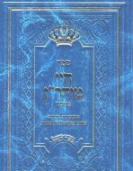 Chayei Moharan - Biography of Rebbe Nachman