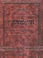 Chayei Moharan- Nekuda Tova with hashmatos and marei mekomos