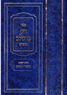 Chok Breslov-  Six Large Volumes