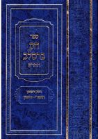 New Chok Breslov-six volumes