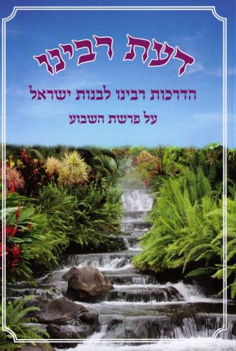 Daas Rabeinu-for girls and women on the parsha