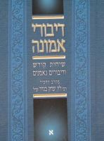 Diburei Emunah / Sichos Kodesh Set of 5