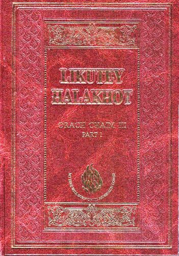 English Likutei Halakhos - New Fifth  Volume