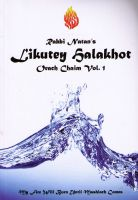 English Likutei Halakhos - volume 1 paperback
