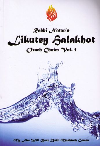 Likutei Halakhos - Volume 1 soft cover
