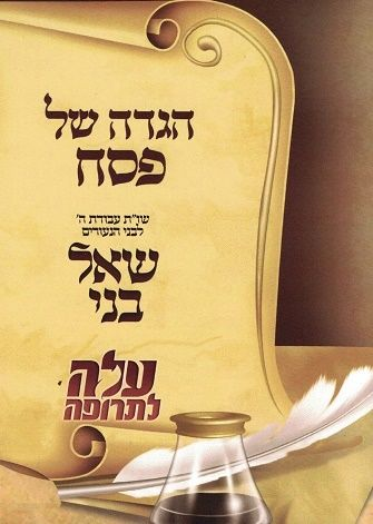 Hagada Sheal B'ni - Rabbi ND Kivack- medium size paperback