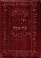Hagada Ohr Zoreach - leather bound