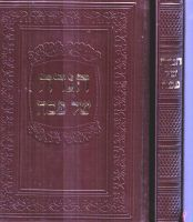 Hagada Ohr Zoreach - Leather Binding