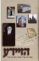 Hazeide -  Biography of Rabbi Elya Chaim Rosen