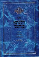 Hilchasa Kenachmeini -index for all sifrei rabeinu
