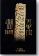Abridged Likutei Moharan - 2 volumes