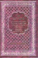 Kol Kisvei Rabeinu - one volume