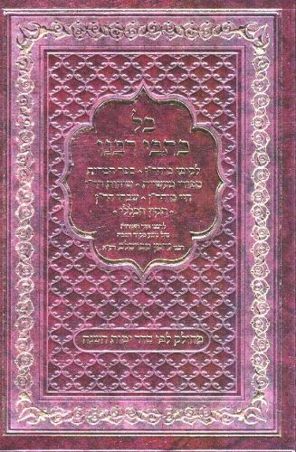Kol Kisvei Rabeinu - six medium size sefarim in one volume