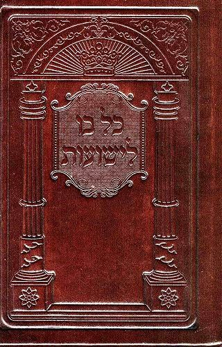Kol Bo Liyeshuos - Brown Leather Binding
