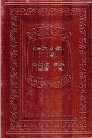 Haggadah Ohr Zoreach-leather bound edition