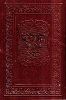 Leather Bound Tehilim with Kavanos Hashem