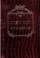 Lechem Hapanim - medium size leather bound